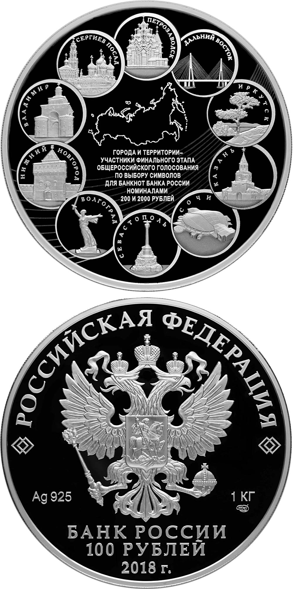 Image of 100 rubles coin - Cities and territories participants of the final round of the all-Russian voting to select symbols for the Bank of Russia 200- and 2,000-ruble banknotes | Russia 2018.  The Silver coin is of proof-like quality.