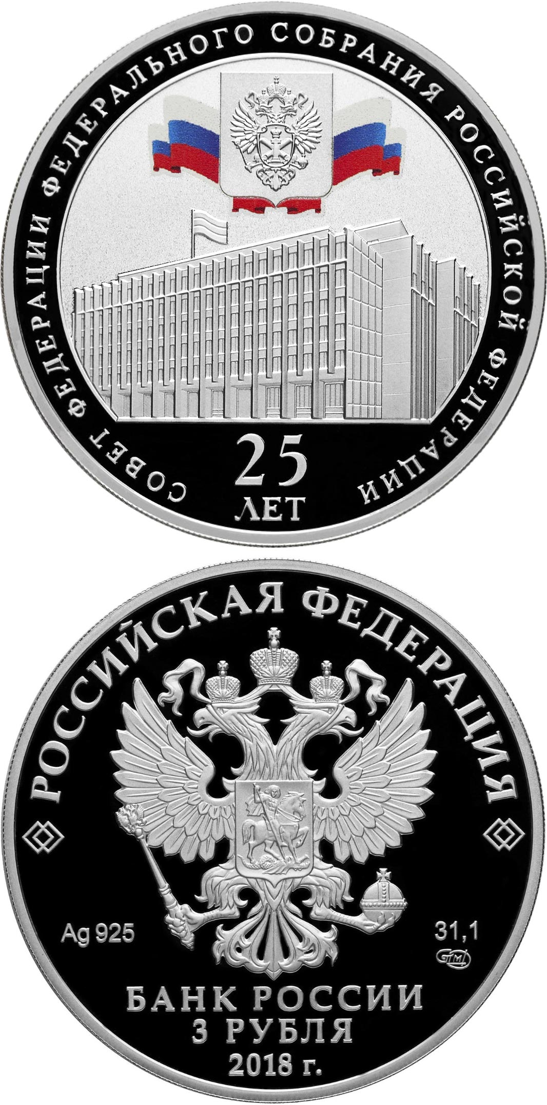 Image of 3 rubles coin – Federation Council of the Federal Assembly of the Russian Federation  | Russia 2018.  The Silver coin is of Proof quality.