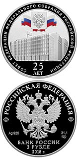 3 ruble coin Federation Council of the Federal Assembly of the Russian Federation  | Russia 2018