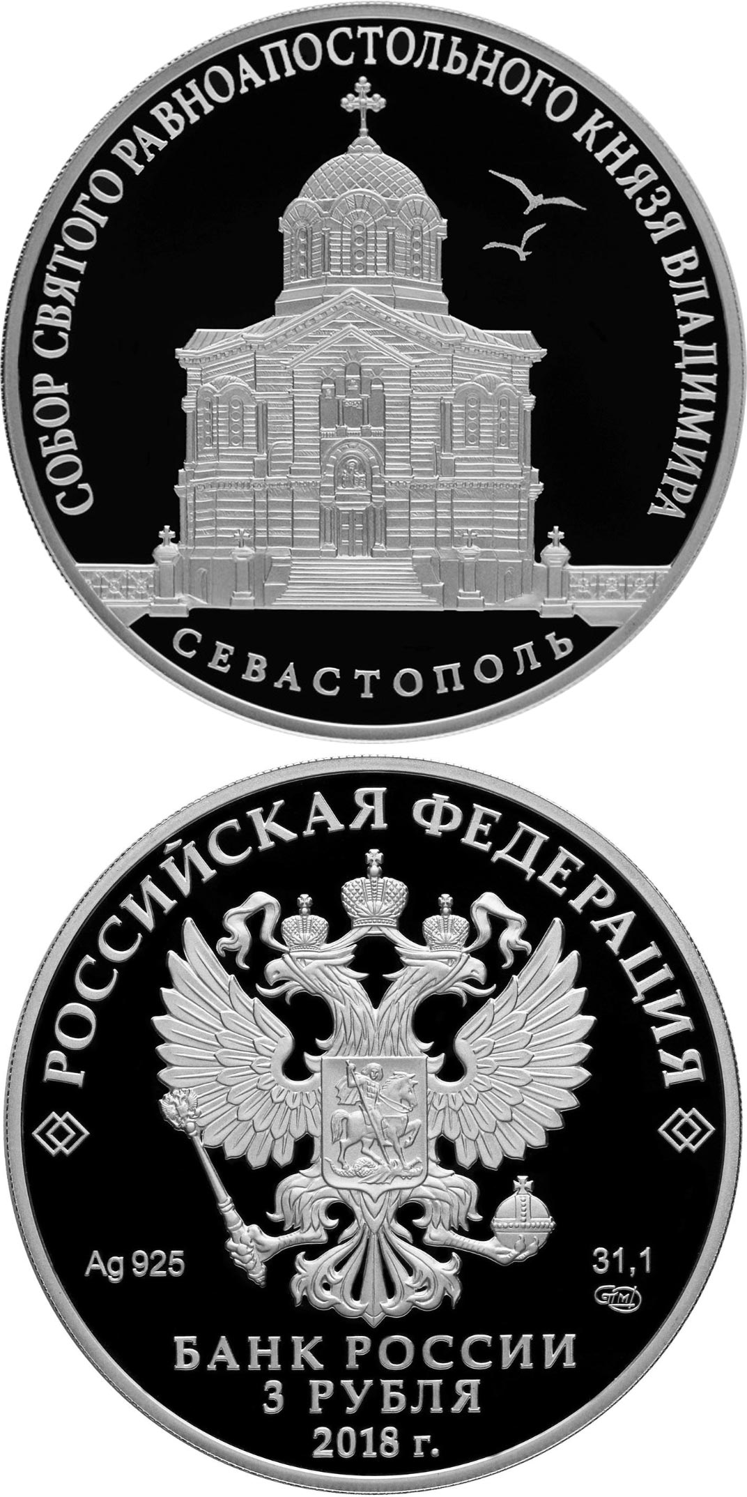 Image of 3 rubles coin – Saint Vladimir's Cathedral | Russia 2018.  The Silver coin is of Proof quality.