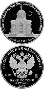 3 ruble coin Saint Vladimir's Cathedral | Russia 2018
