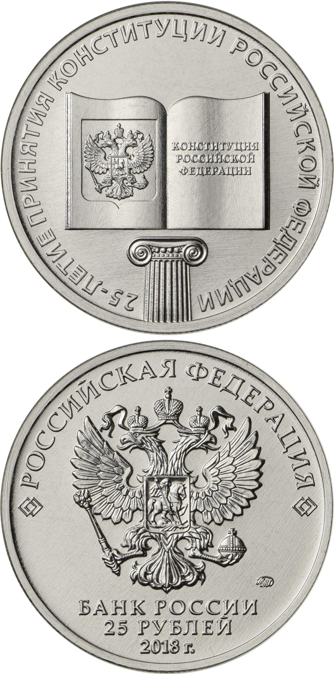 Image of 25 rubles coin – 25th Anniversary of the Adoption of the Constitution of the Russian Federation  | Russia 2018.  The Copper–Nickel (CuNi) coin is of UNC quality.