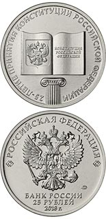 25 ruble coin 25th Anniversary of the Adoption of the Constitution of the Russian Federation  | Russia 2018