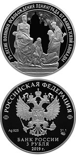 3 ruble coin 75th Anniversary of the Full Liberation of Leningrad from the Nazi Blockade | Russia 2019