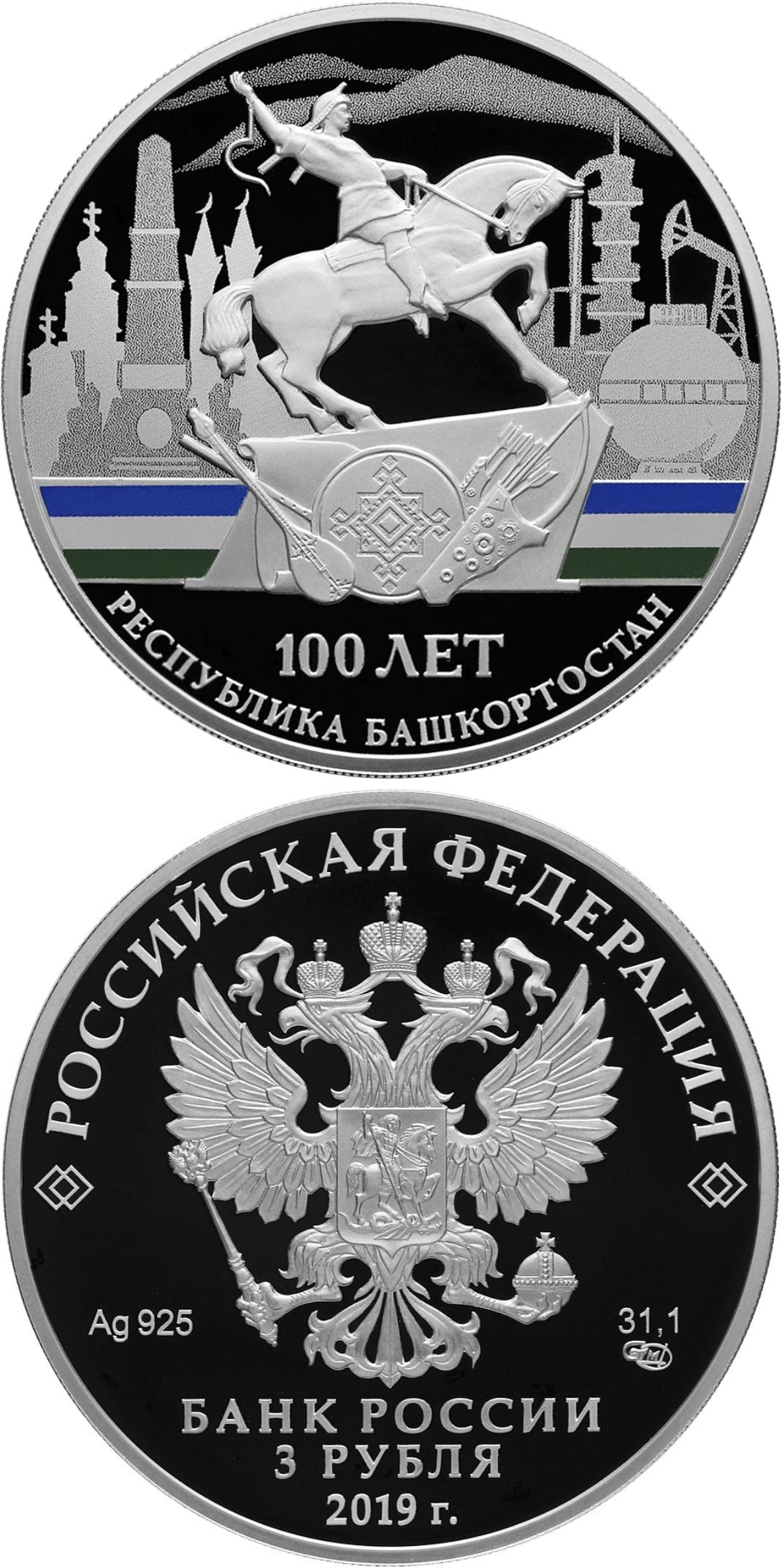 Image of 3 rubles coin - Centenary of the Foundation of the Republic of Bashkortostan | Russia 2019.  The Silver coin is of Proof quality.