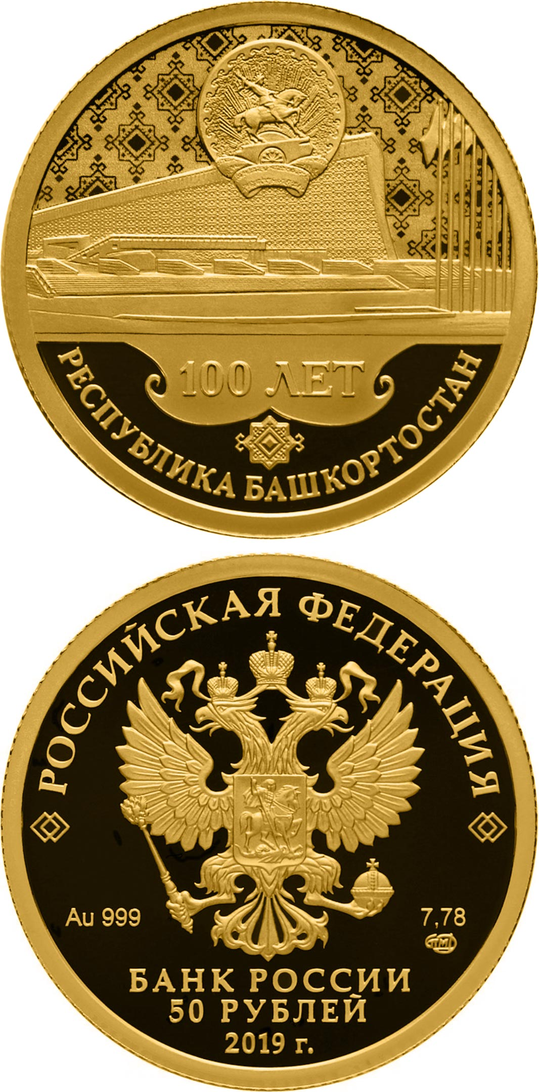Image of 50 rubles coin – Centenary of the Foundation of the Republic of Bashkortostan | Russia 2019.  The Gold coin is of Proof quality.