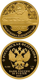 50 ruble coin Centenary of the Foundation of the Republic of Bashkortostan | Russia 2019