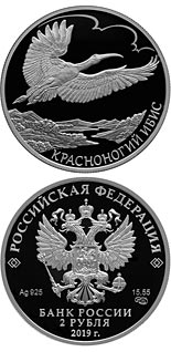 2 ruble coin Japanese Crested Ibis | Russia 2019