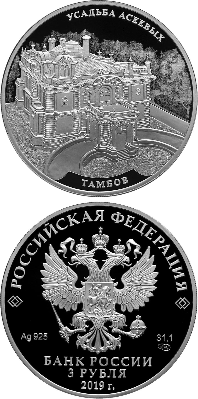 zero rubles 2019 Tobolsk city Dmitry Mendeleev Russia Polymeric
