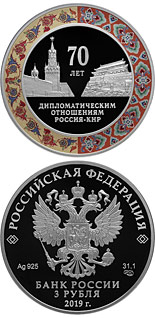 3 ruble coin 70 Years of Diplomatic Relations with the People's Republic of China  | Russia 2019