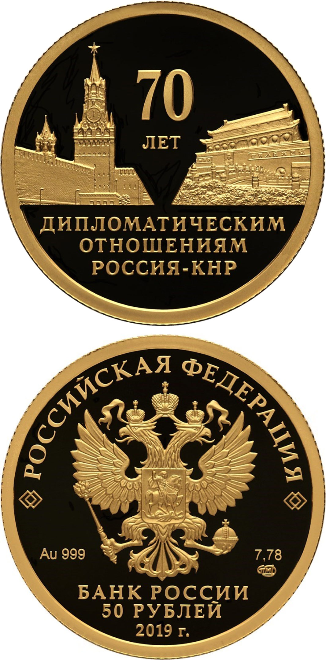Image of 50 rubles coin - 70 Years of Diplomatic Relations with the People's Republic of China  | Russia 2019.  The Gold coin is of Proof quality.