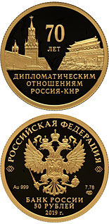 50 ruble coin 70 Years of Diplomatic Relations with the People's Republic of China  | Russia 2019