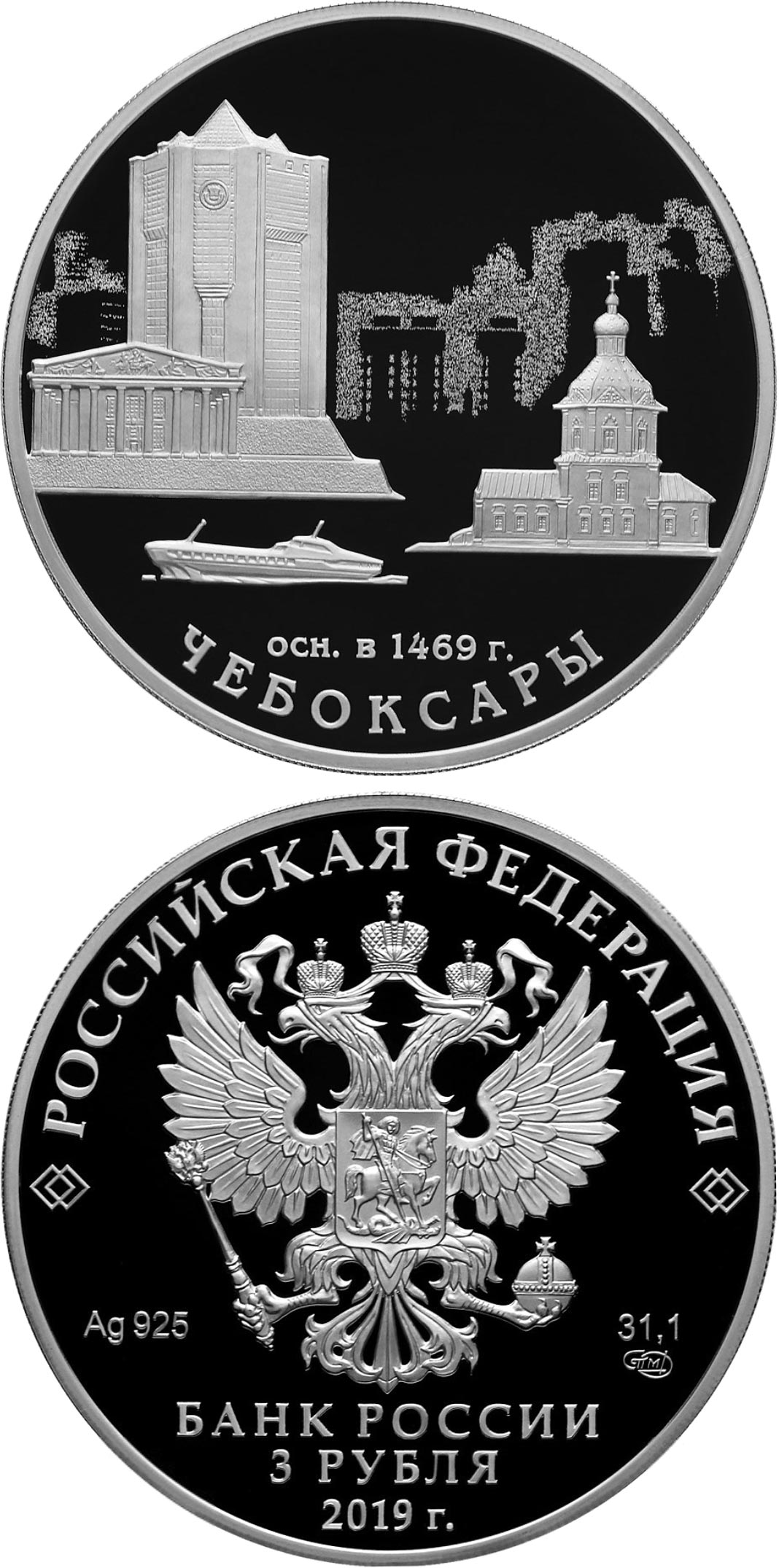 Image of 3 rubles coin - 550th Anniversary of the Foundation of Cheboksary | Russia 2019.  The Silver coin is of Proof quality.