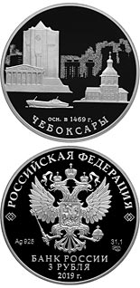 3 ruble coin 550th Anniversary of the Foundation of Cheboksary | Russia 2019