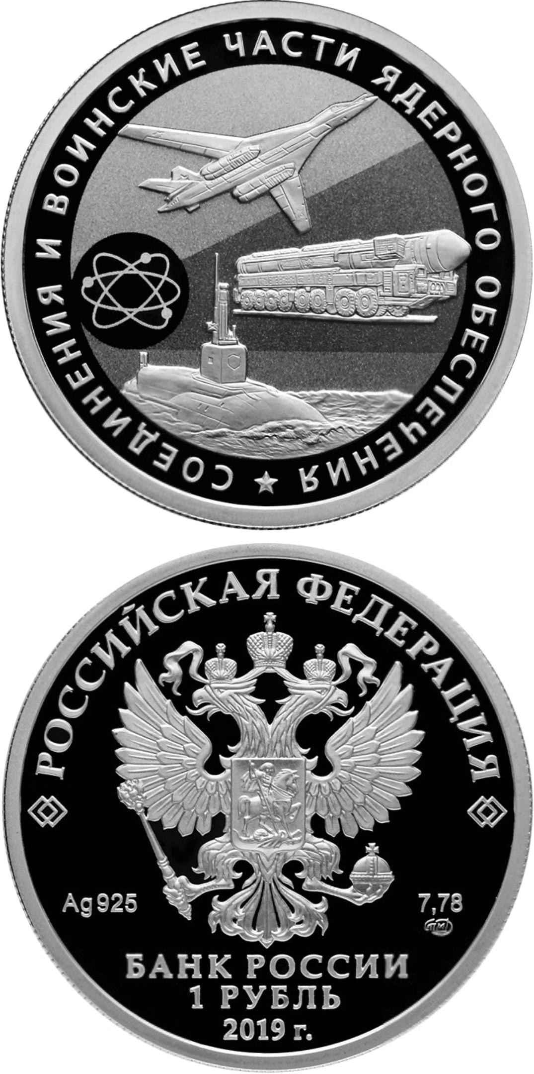 Image of 1 ruble coin - Nuclear Support Units of the Ministry of Defence of the Russian Federation  | Russia 2019.  The Silver coin is of Proof quality.