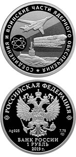 1 ruble coin Nuclear Support Units of the Ministry of Defence of the Russian Federation  | Russia 2019