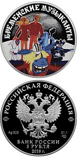 3 ruble coin The Bremen Town Musicians  | Russia 2019