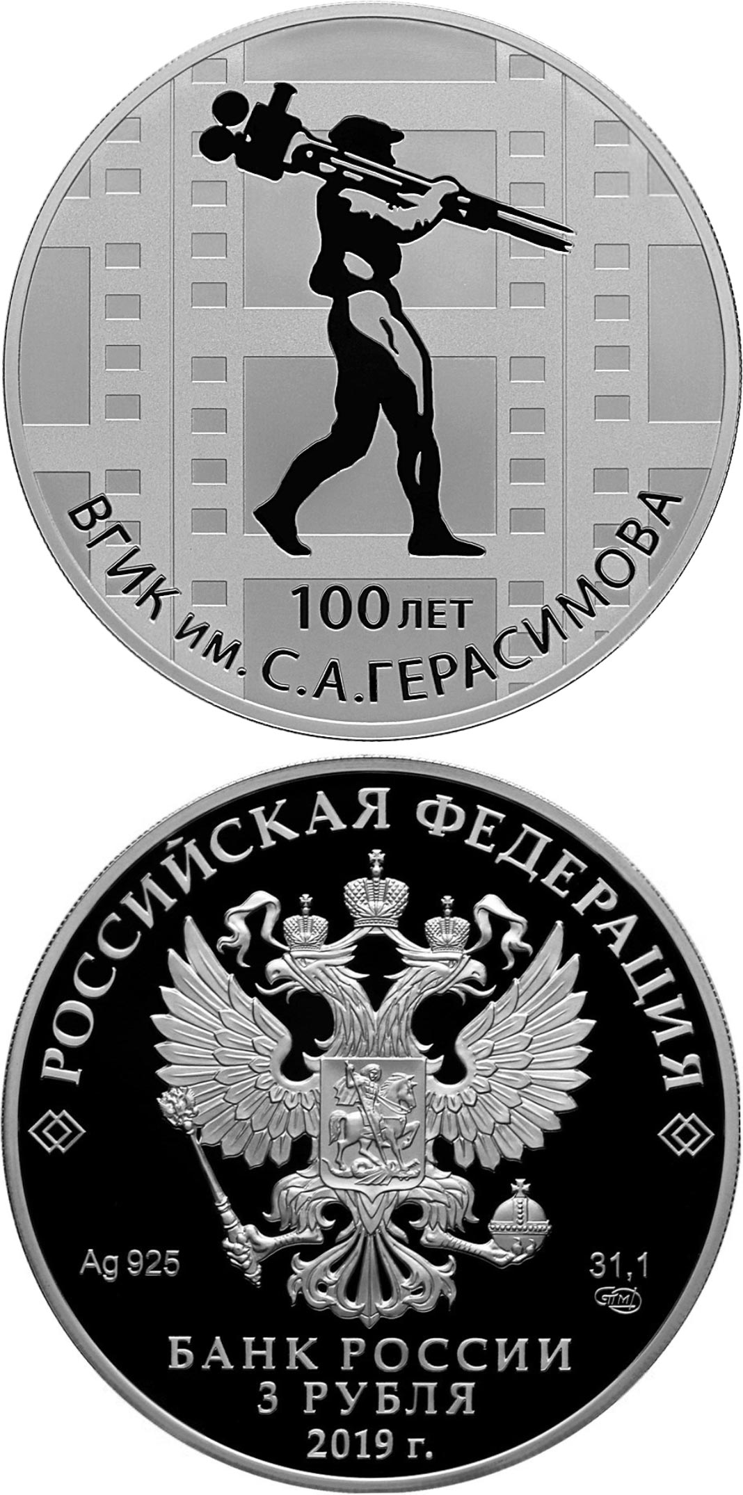 Image of 3 rubles coin - 100th Anniversary of the Russian State University of Cinematography named after S. Gerasimov | Russia 2019.  The Silver coin is of Proof quality.