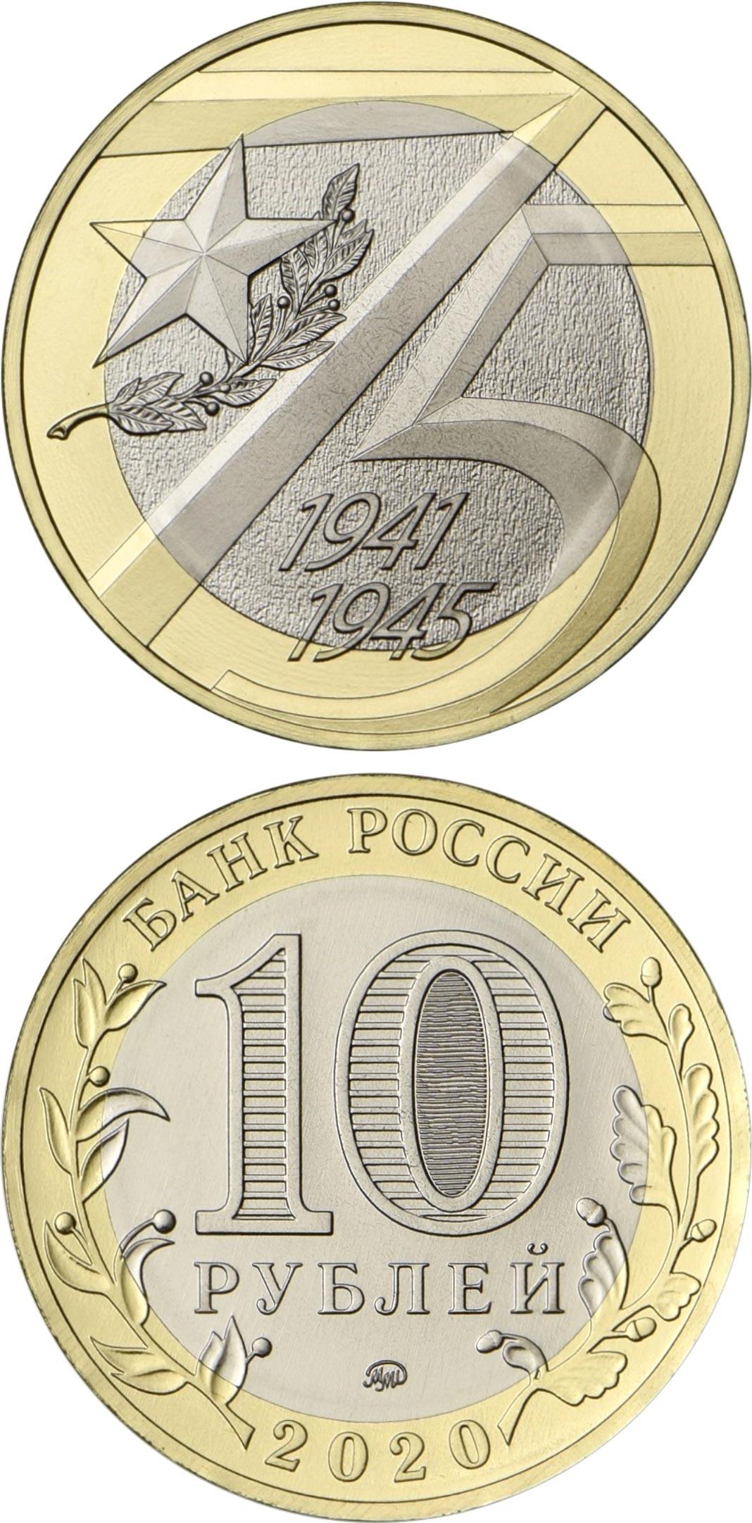 The Republic of North Ossetia-Alania Bi-Metallic Russia 2013 10 Roubles