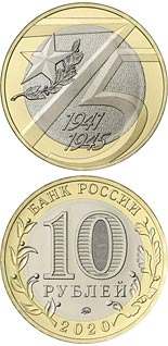 10 ruble coin 75th Anniversary of the Victory of the Soviet People in the Great Patriotic War of 1941-1945 | Russia 2020