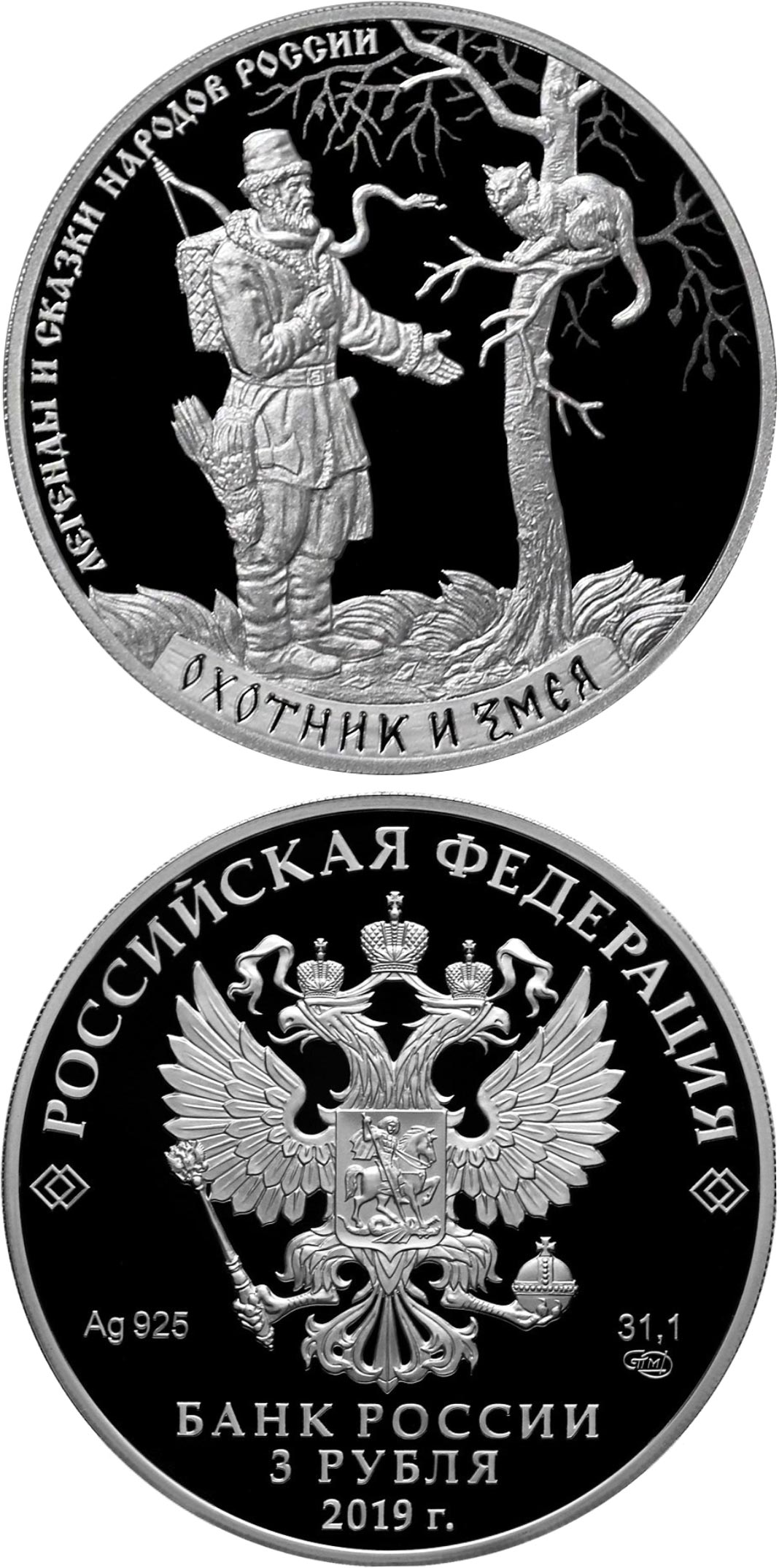 Image of 3 rubles coin - The Hunter and the Snake  | Russia 2019.  The Silver coin is of Proof quality.
