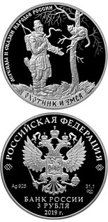 3 ruble coin The Hunter and the Snake  | Russia 2019