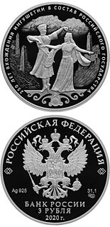 3 ruble coin 250th Anniversary of Ingushetia Joining the Russian Federation | Russia 2020