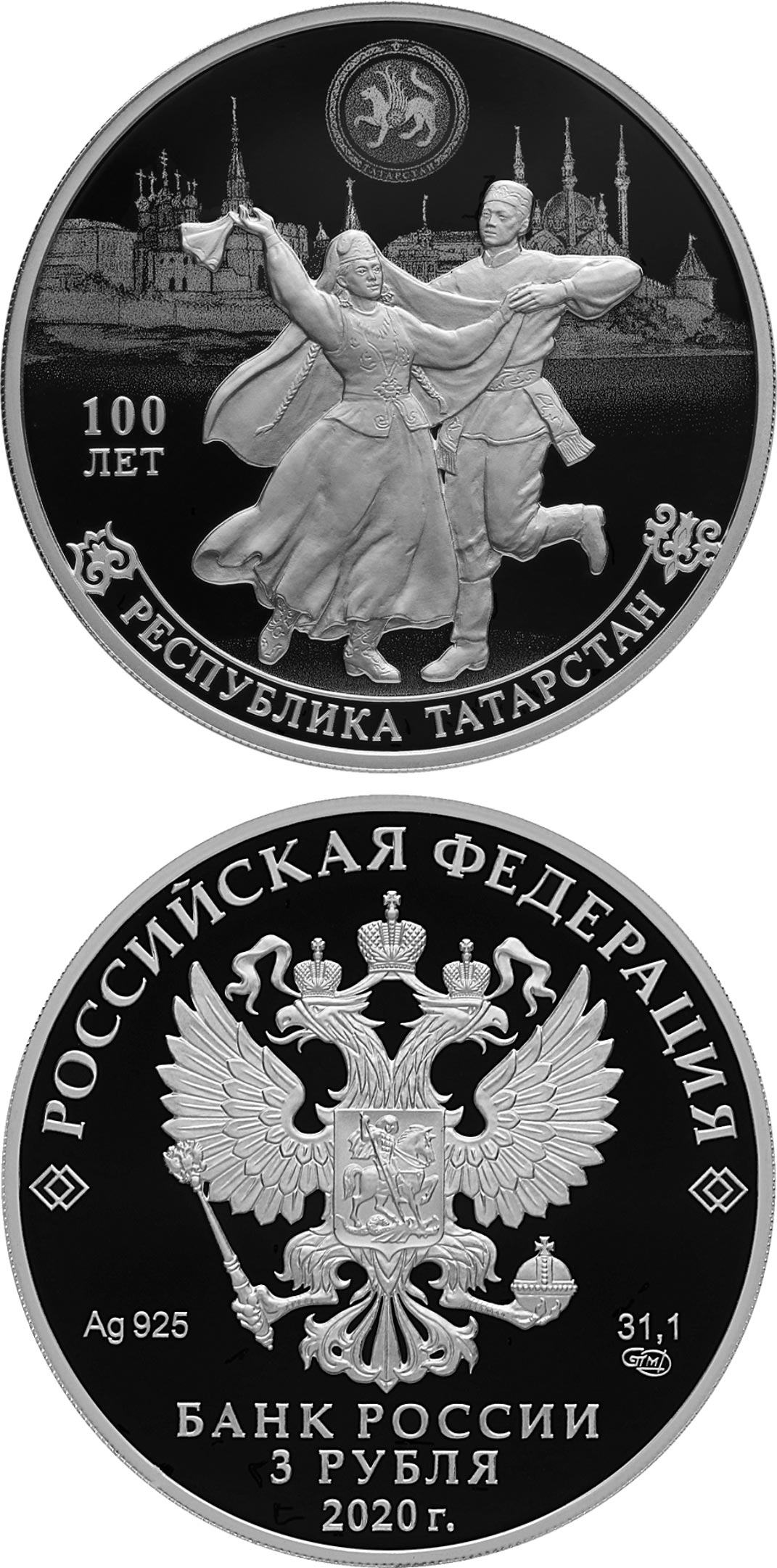 Image of 3 rubles coin - 100th Anniversary of the Foundation of the Republic of Tatarstan | Russia 2020.  The Silver coin is of Proof quality.