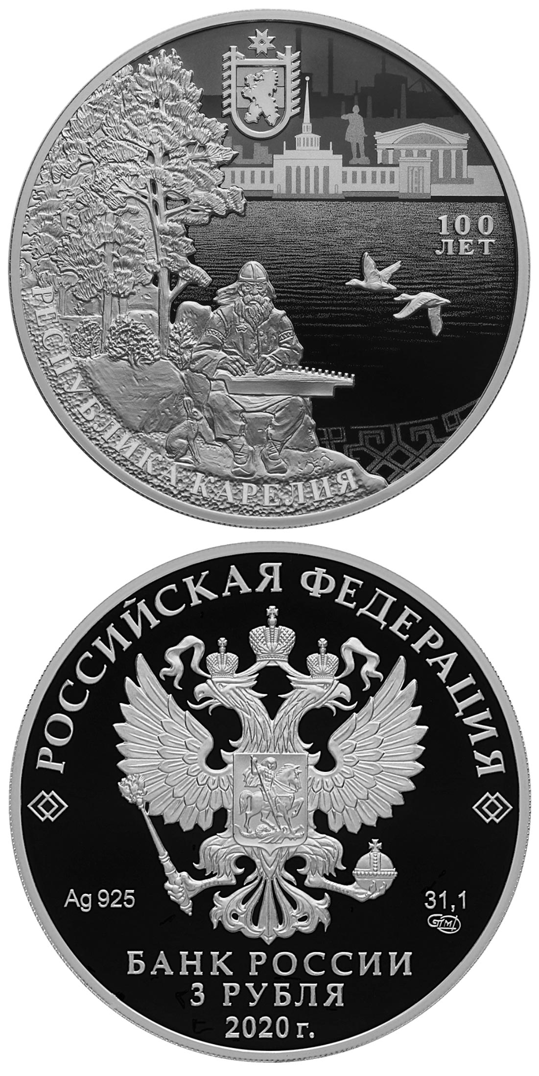 Image of 3 rubles coin - 100th Anniversary of the Foundation of the Republic of Karelia | Russia 2020.  The Silver coin is of Proof quality.