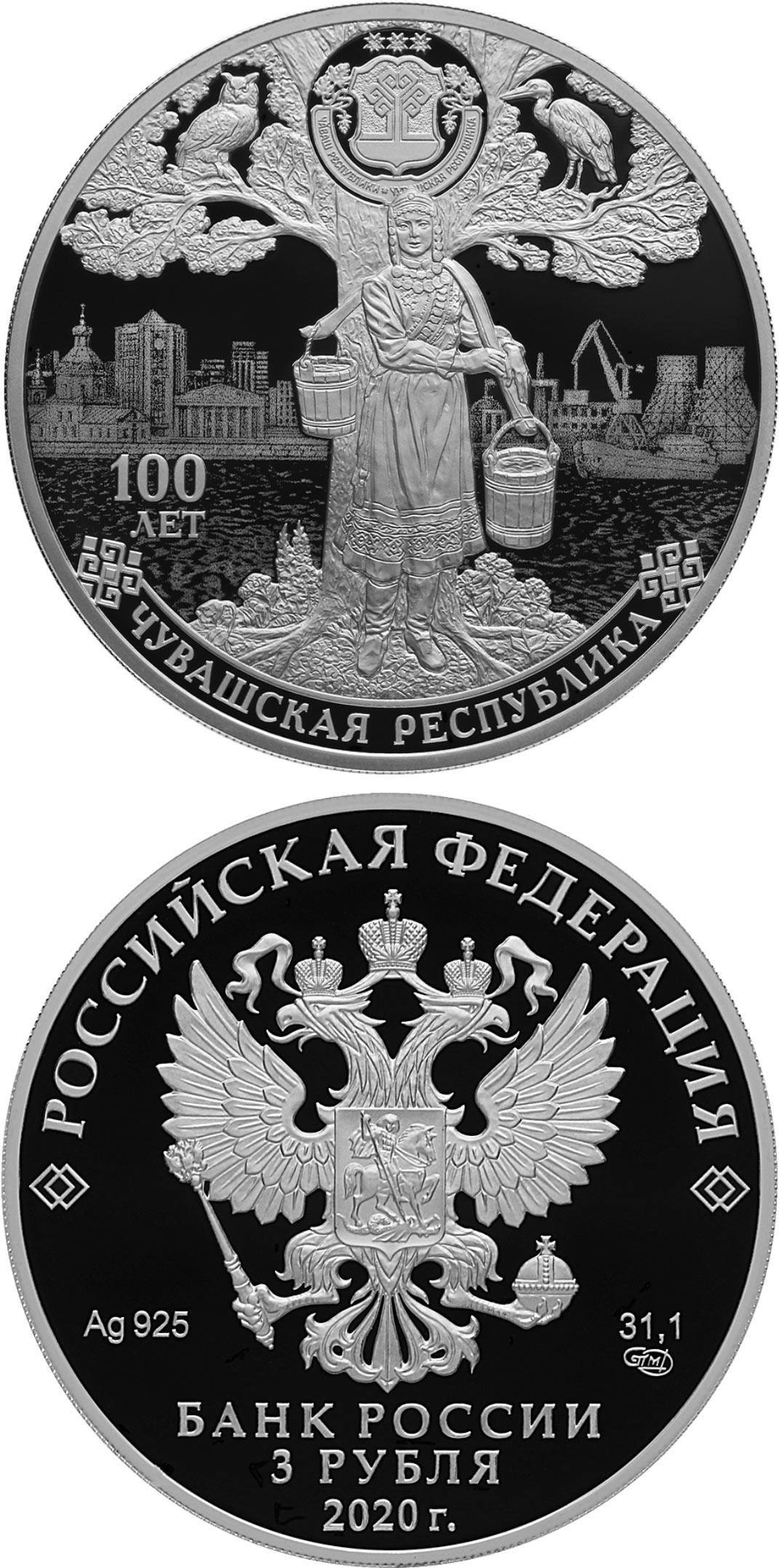 Image of 3 rubles coin - 100th Anniversary of the Foundation of the Chuvash Autonomous Region | Russia 2020.  The Silver coin is of Proof quality.