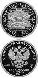 1 ruble coin 175th Anniversary of the Russian Geographical Society | Russia 2020