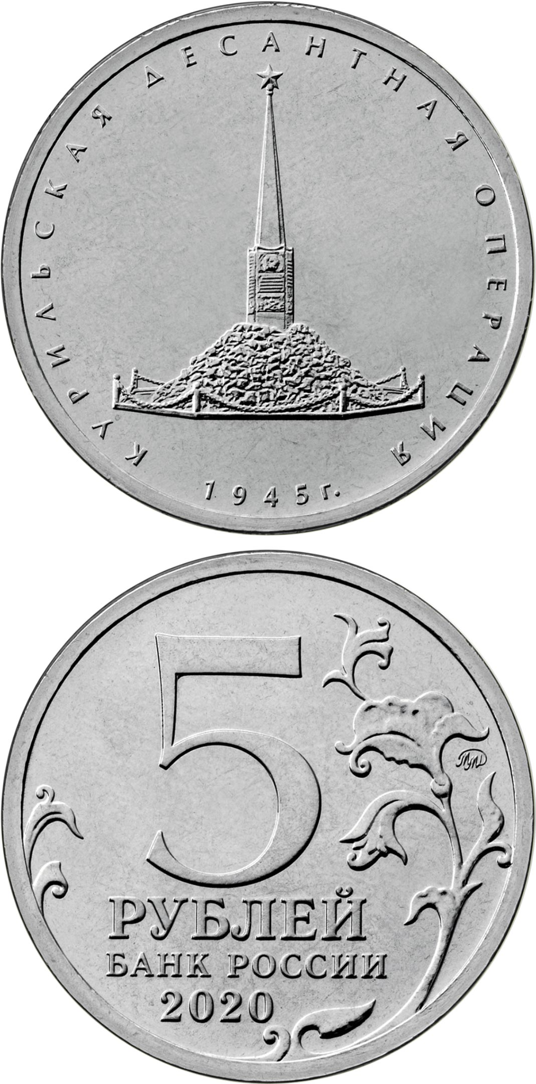Image of 5 rubles coin - Coin Commemorating Kuril Islands Landing Operation | Russia 2020.  The Copper–Nickel (CuNi) coin is of UNC quality.