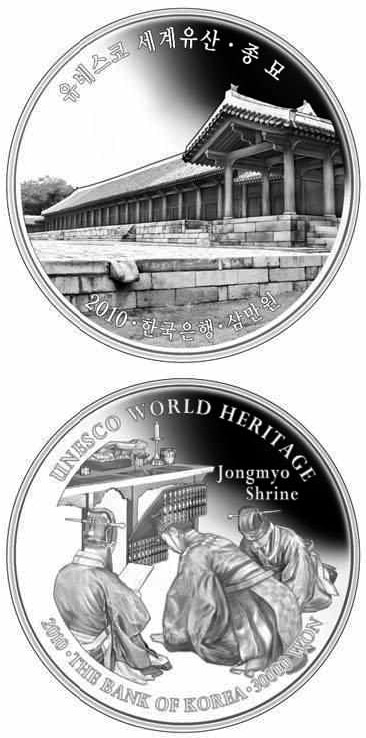 Image of 30000 won coin – Jongmyo Shrine  | South Korea 2010.  The Silver coin is of Proof quality.