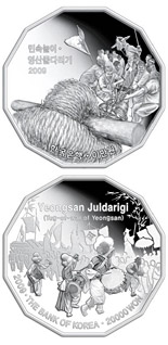 20000 won Traditional folk game series – Yeongsan Juldarigi(Tug-of-war game) - 2009 - Series: Silver won coins - South Korea
