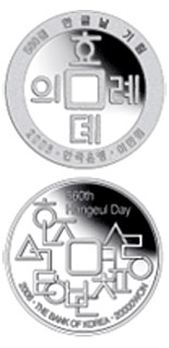 20000 won Designation of Hangul Day as a national holiday - 2006 - Series: Silver won coins - South Korea