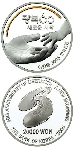20000 won 60th anniversary of liberation - 2005 - Series: Silver won coins - South Korea