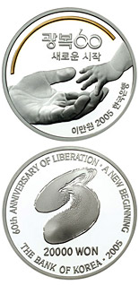 20000 won coin 60th anniversary of liberation | South Korea 2005