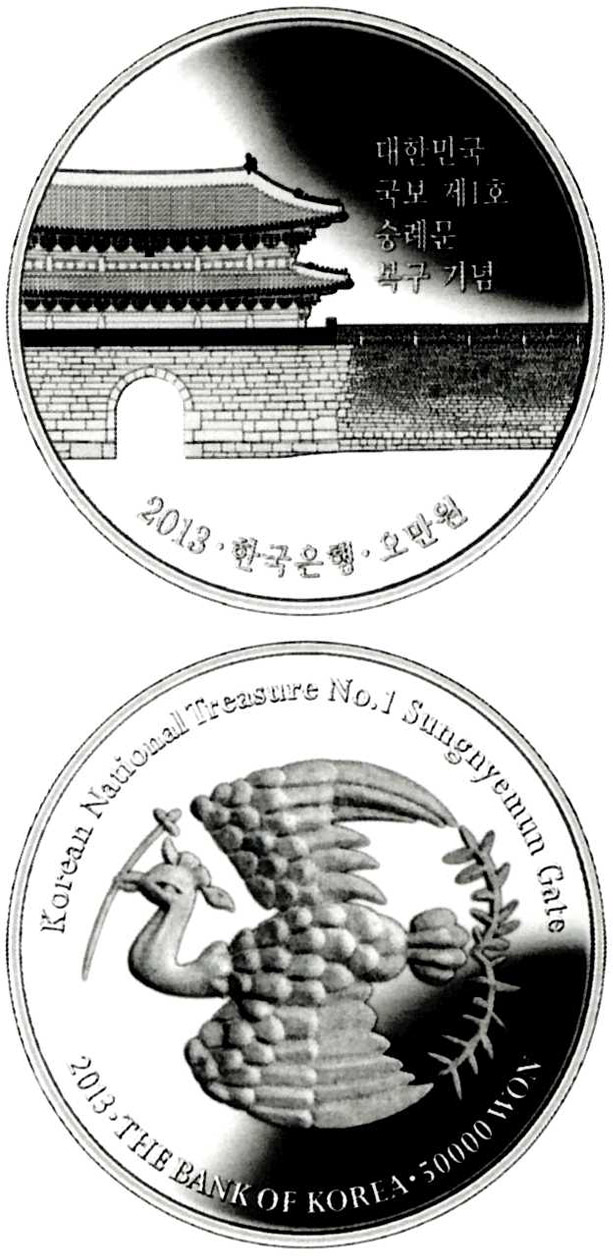 Image of 50000 won coin Sungnyemun Gate Restoration | South Korea 2013.  The Silver coin is of Proof quality.