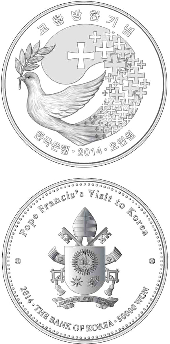 Image of a coin 50000 won | South Korea | The Pope's Visit to Korea | 2014