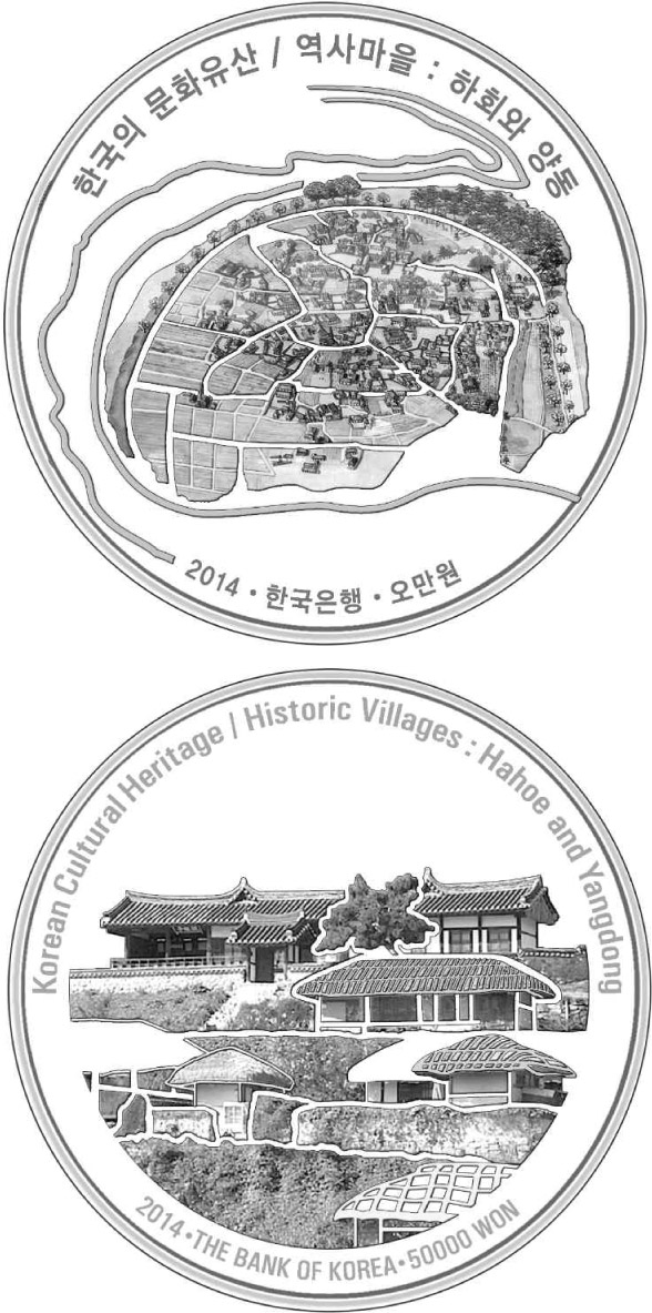 Image of a coin 50000 won | South Korea | UNESCO World Heritage: Hahoe and Yangdong | 2014