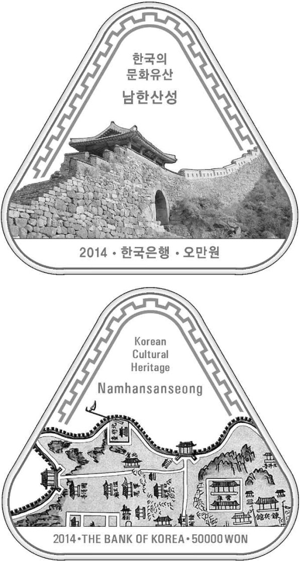 50000 won UNESCO World Heritage: Namhansanseong - 2014 - Series: Silver won coins - South Korea