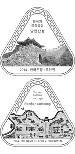 50000 won coin UNESCO World Heritage: Namhansanseong | South Korea 2014