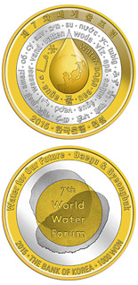 1000 won coin 7th World Water Forum | South Korea 2015