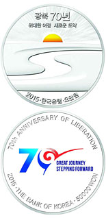 50000 won coin 70th Anniversary of Liberation | South Korea 2015