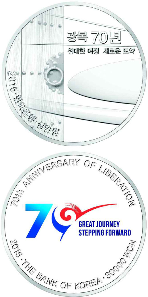 Image of 30000 won coin - 70th Anniversary of Liberation | South Korea 2015.  The Silver coin is of Proof quality.