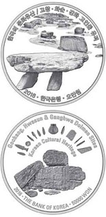 50000 won coin Gochang, Hwasun and Ganghwa Dolmen Sites | South Korea 2016