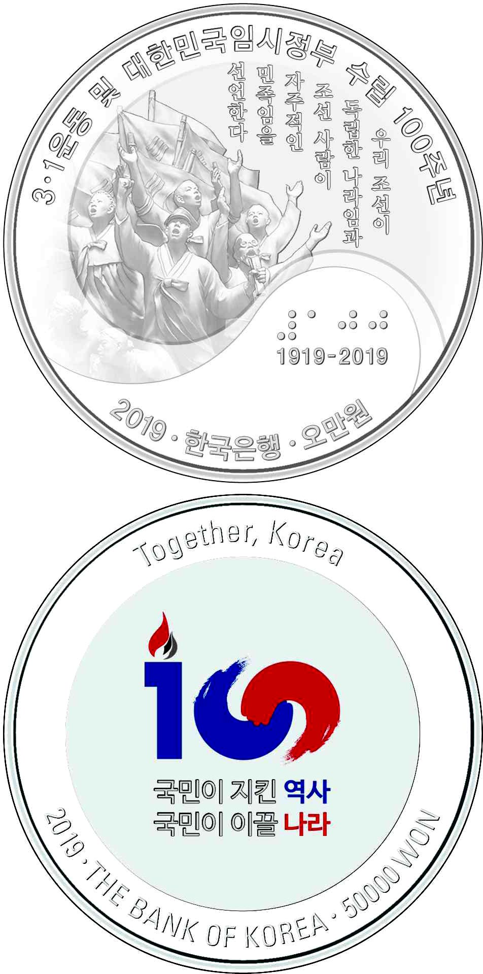 Image of 50000 won coin - March 1st Independence Movement | South Korea 2019.  The Silver coin is of Proof quality.