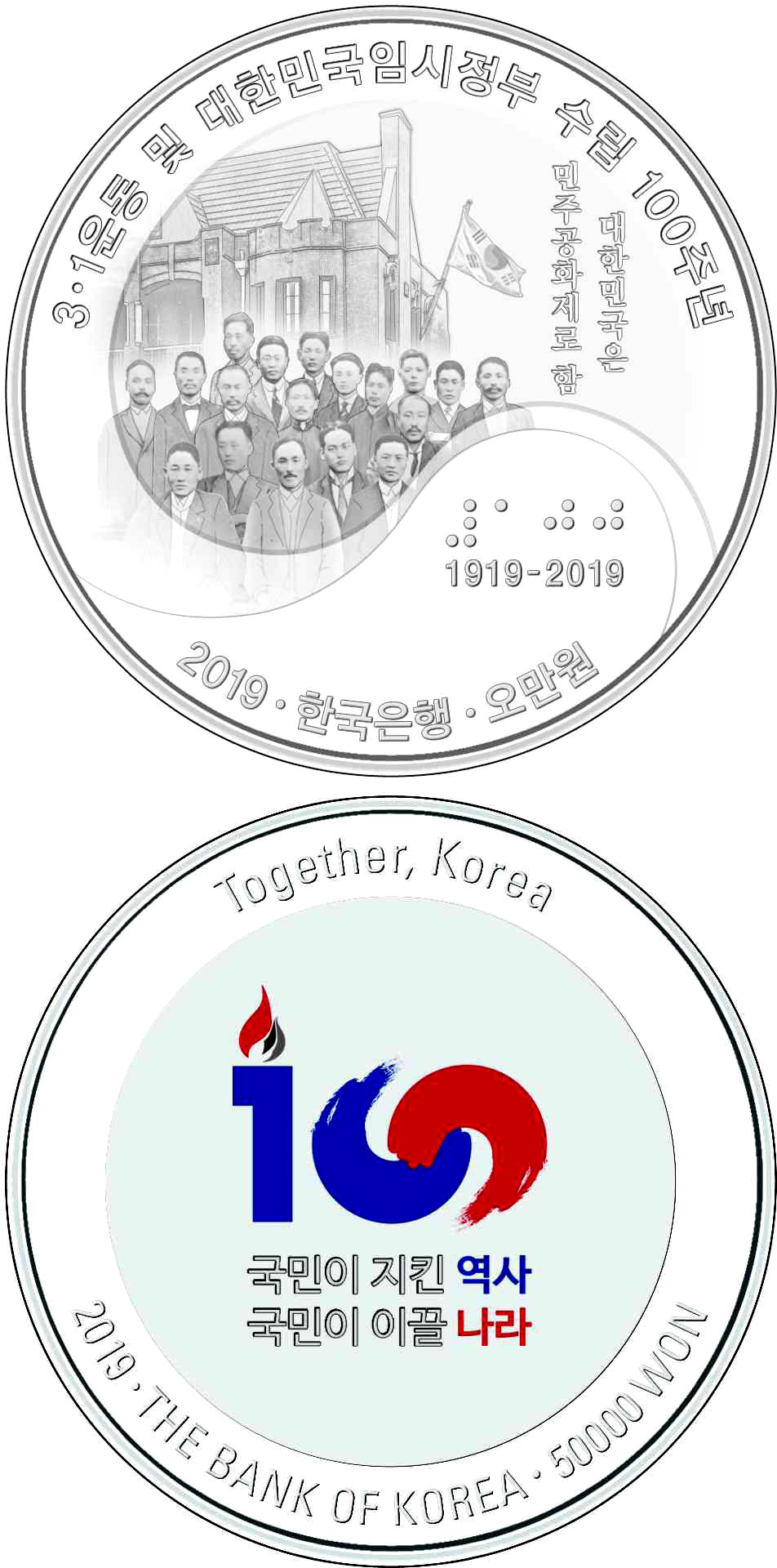 Image of 50000 won coin - Korea Provisional