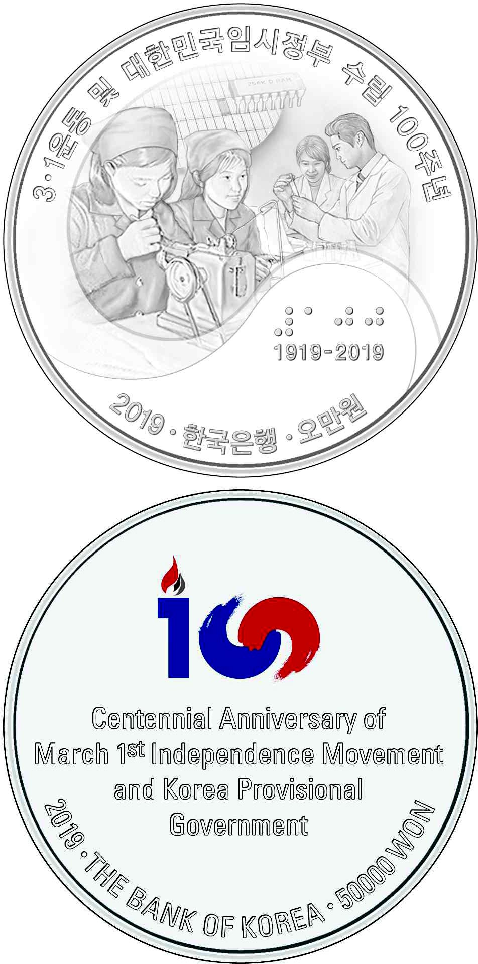 Image of 50000 won coin - Centennial Anniversary of March 1st Independence Movement - Industrialization | South Korea 2019.  The Silver coin is of Proof quality.