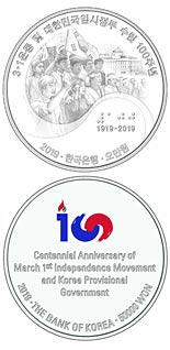 50000 won coin Centennial Anniversary of March 1st Independence Movement - Democratization | South Korea 2019